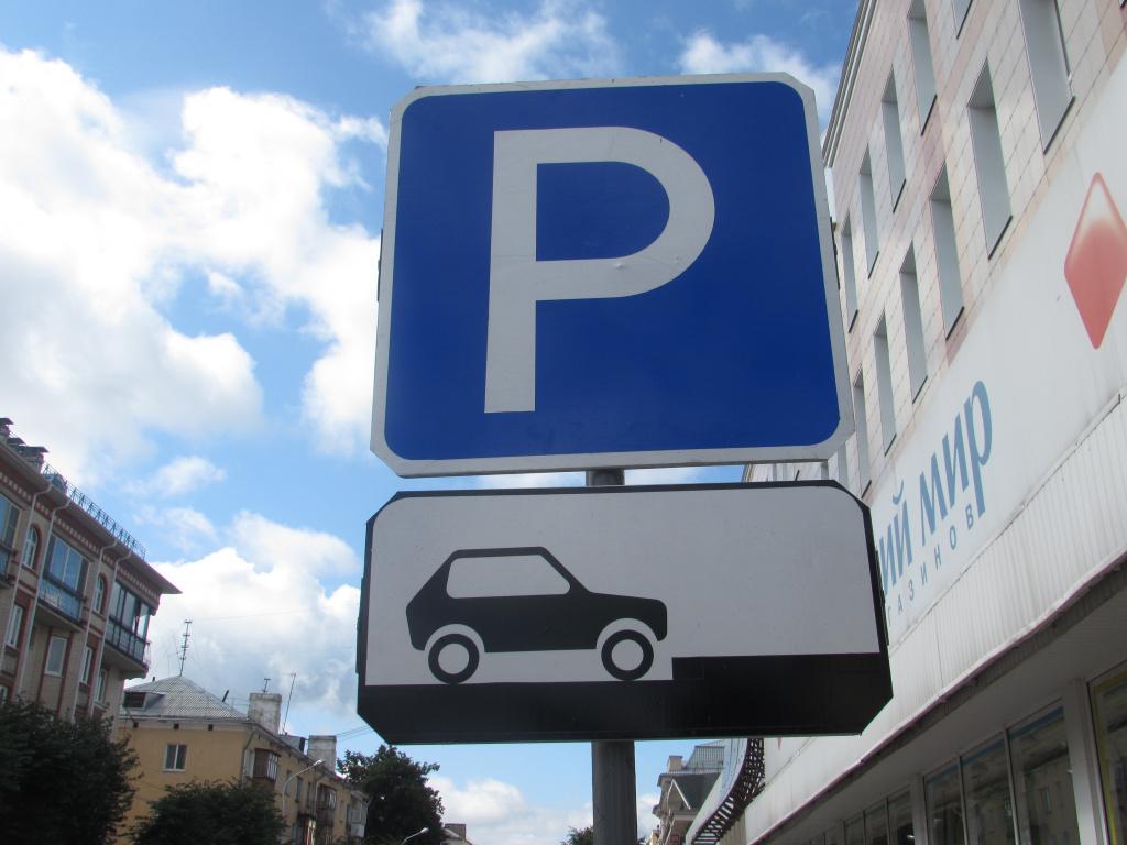 правила за паркиране